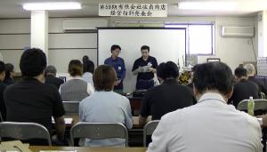 第59期経営指針発表会③