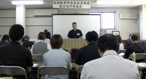 第59期経営指針発表会①